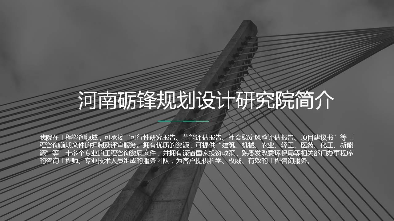 新闻:专业做献县建设项目可行性研究报告的企业