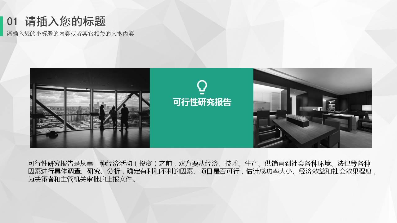 正阳本地编写房地产可行性研究报告的公司