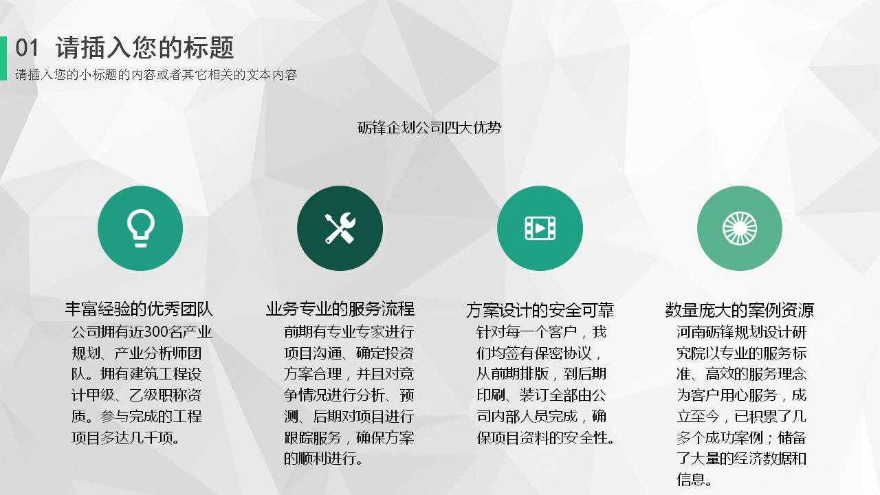 安徽代写/写太阳能项目建议书口碑好的企业