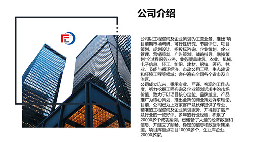 石台代做厂房项目建议书的机构:新闻