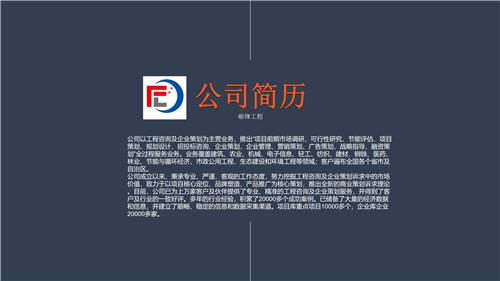 孝义代做水利水电项目建议书的公司:新闻