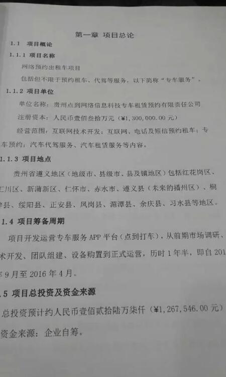 新闻:兴县编辑商业计划书格式包括哪些内容