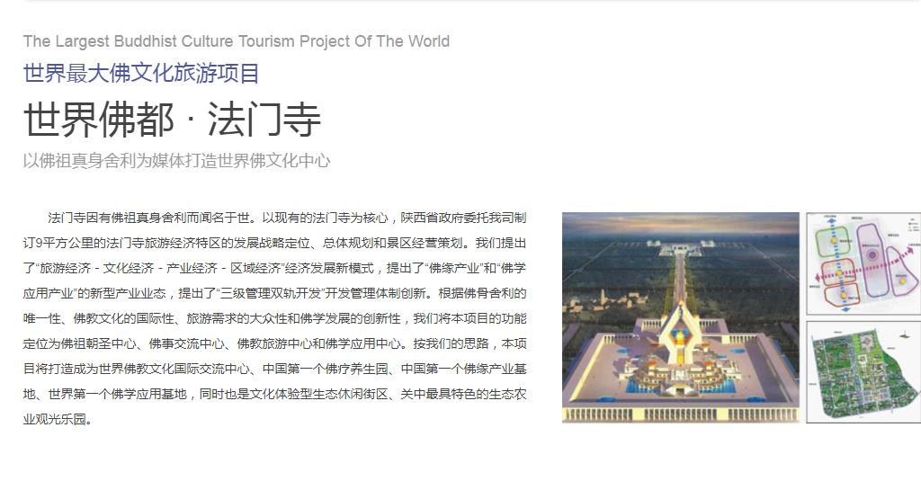 山东代编写项目园实施方案/垂电获案例范本