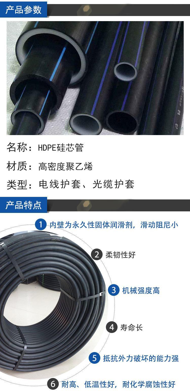 锦州义县PE硅芯管价格