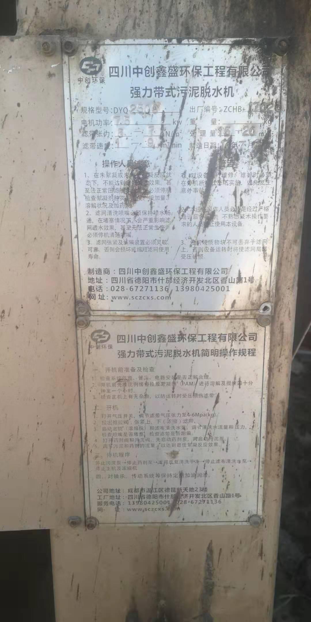 黑龙江黑河嫩江厂家出售九成新1.5米X5米带式压滤机急售