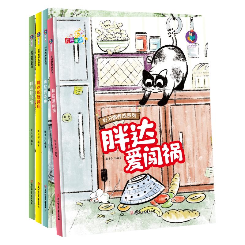 内江精装中文绘本图书一件代发招代理