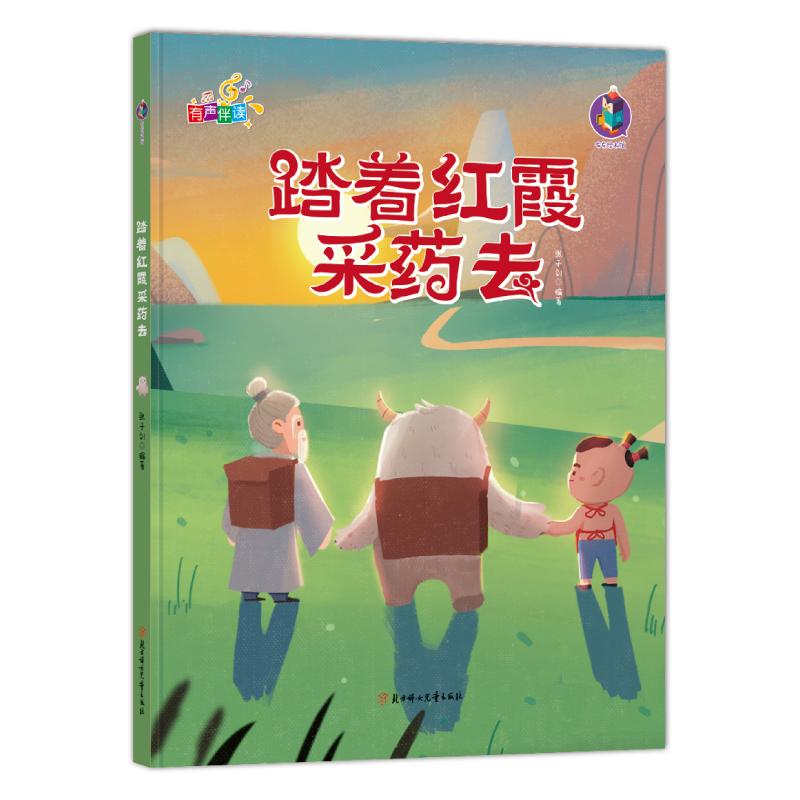 陕西省安康市平利县中文绘本微商