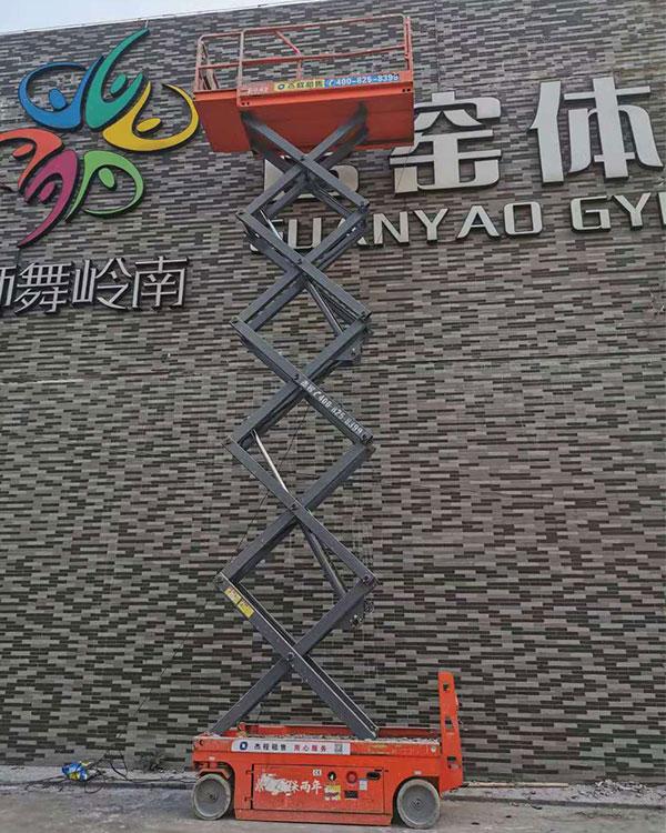 南宁西乡塘移动式升降机租赁_新设备服务好