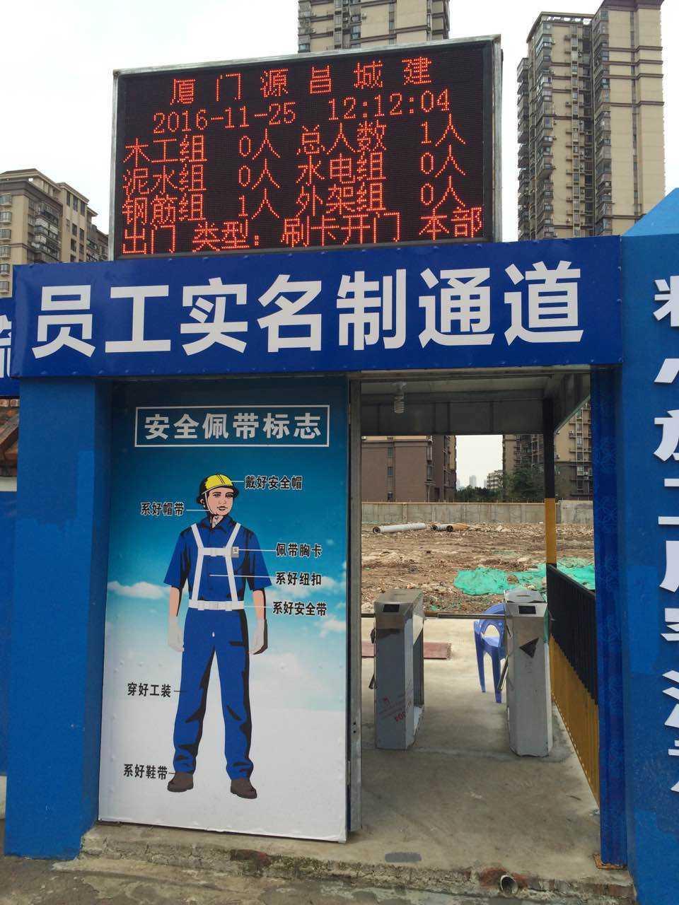 济南工地实名制门禁系统