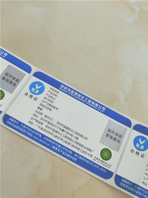 长春市电线电缆合格证标签/二维码不干胶标贴印刷厂多重防伪