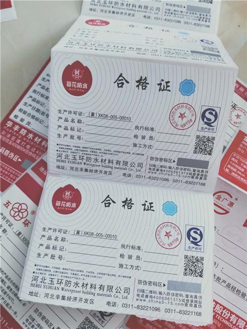 吉安市电线电缆合格证标签/二维码不干胶标贴印刷厂金线防伪