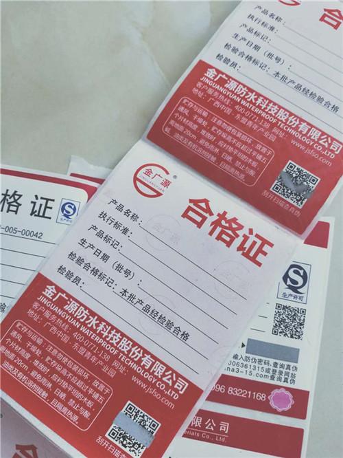 吉林长春电线电缆合格证标签/不干胶标签标贴贴纸二维码防伪