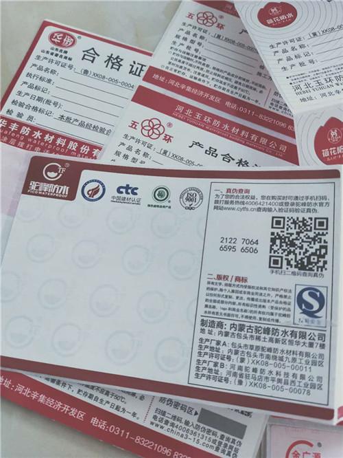 济南电线电缆合格证标签/不干胶标签标贴贴纸介质膜防伪
