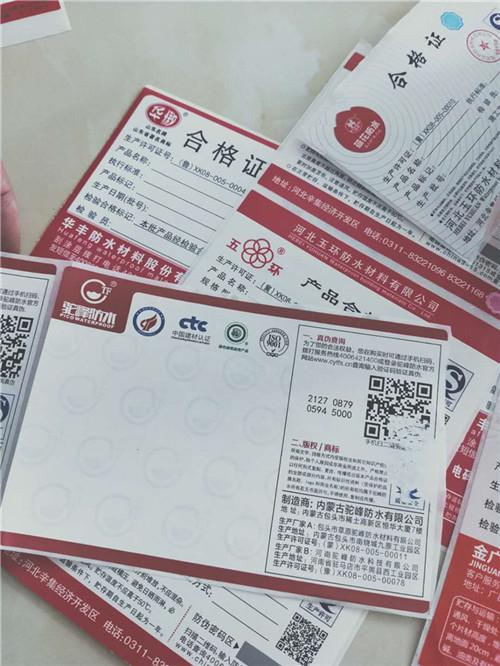 汉中西乡电线电缆合格证标签/不干胶标签标贴贴纸核径迹防伪