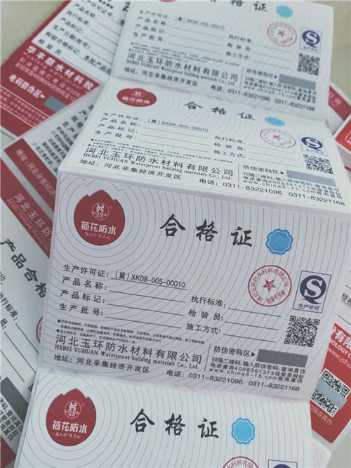 陕西汉中电线电缆合格证标签/不干胶标签标贴贴纸介质膜防伪