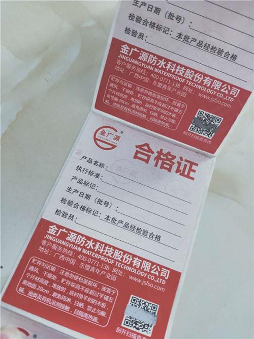 汉中镇巴电线电缆合格证标签/不干胶标签标贴贴纸二维码防伪