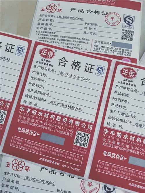 广东河源电线电缆合格证标签/不干胶标签标贴贴纸条形码防伪
