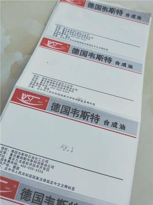 河源市电线电缆合格证标签/二维码不干胶标贴印刷厂荧光防伪