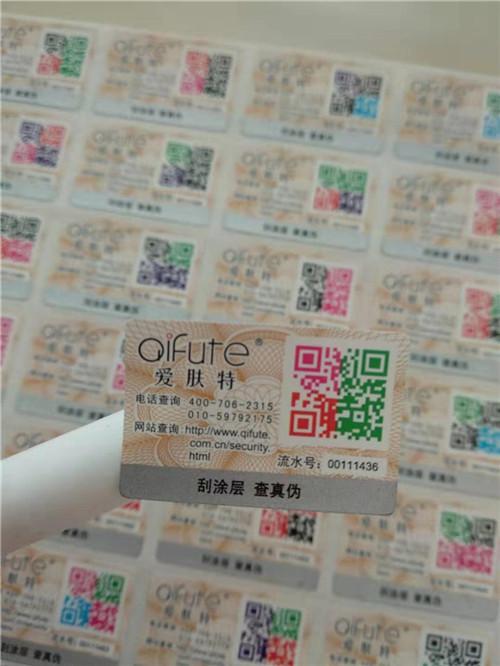 果洛塑膜一物一码二维码/溯源追溯防伪标签制作印刷厂
