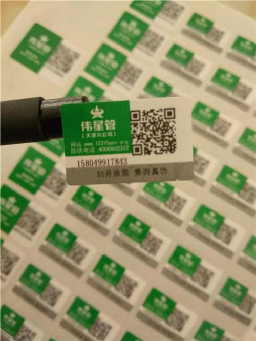 北京酒类物流防窜货可变条形码防伪标签/生产品质保证