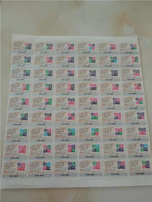 宁夏一物一码二维码/溯源追溯防伪标签制作印刷厂