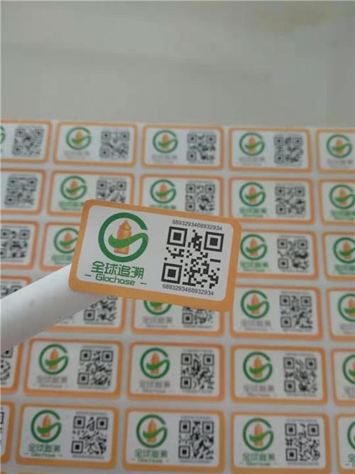 山东东平县条形码物流防窜货可变条形码防伪标签/定做品质保证