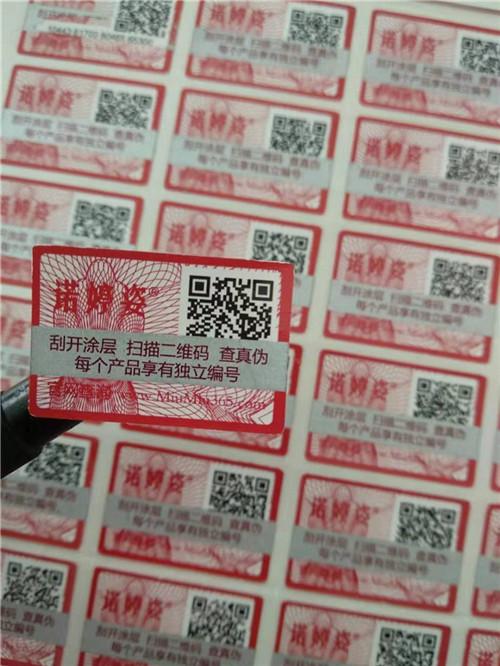 新疆克拉玛依电器防伪标签定做公司/溯源二维码防伪标签印刷厂