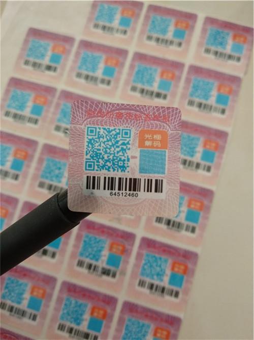 黄南揭开留底一物一码二维码/溯源追溯防伪标签制作印刷厂