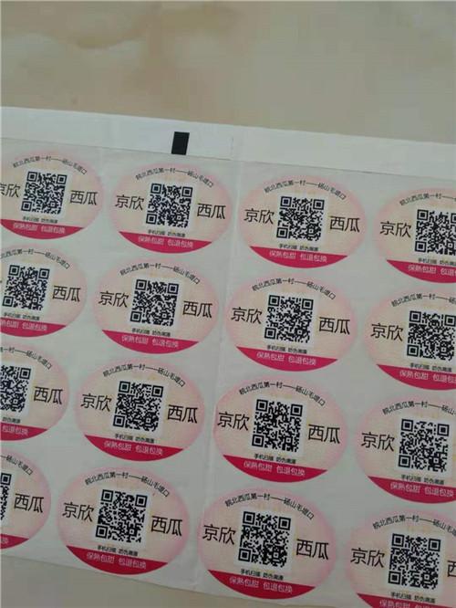 江西新余化工防伪标签印制厂家/可变二维码防伪标签印刷厂