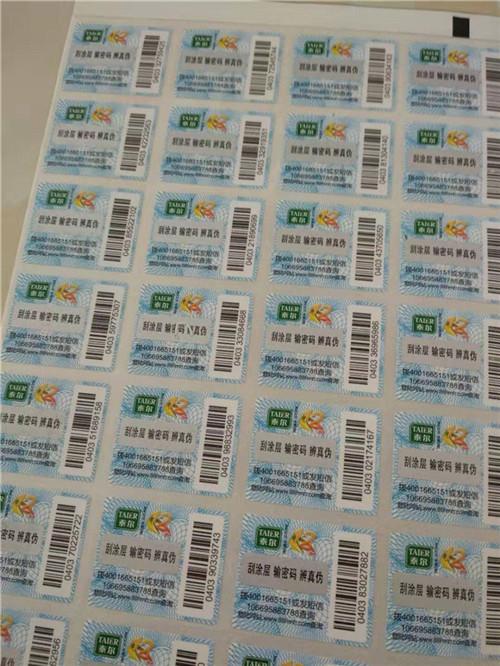 克拉玛依防窜货一物一码二维码/溯源追溯防伪标签制作印刷厂