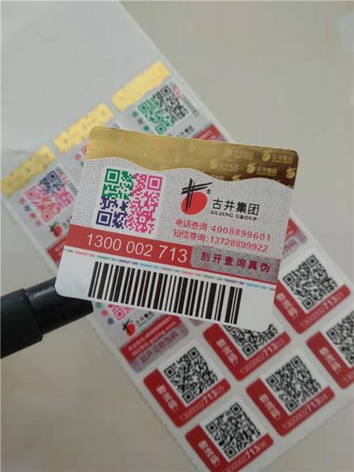 北京大兴区防伪码标签溯源追溯防伪标签印刷/直接厂家