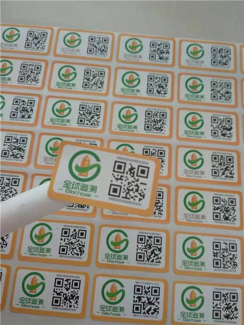 内蒙古包头防窜货标识订做/可变二维码防伪标签印刷厂