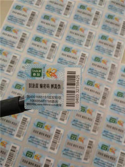 北京通州区酒类一物一码二维码溯源追溯防伪标签印刷厂/直接厂家