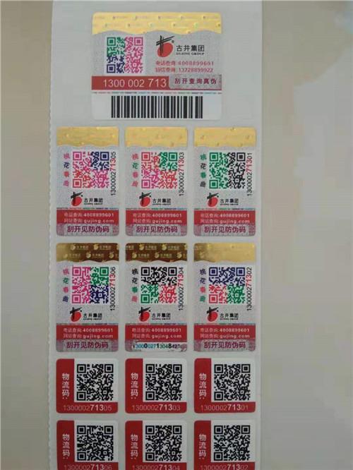 乌鲁木齐条形码一物一码二维码/溯源追溯防伪标签制作印刷厂