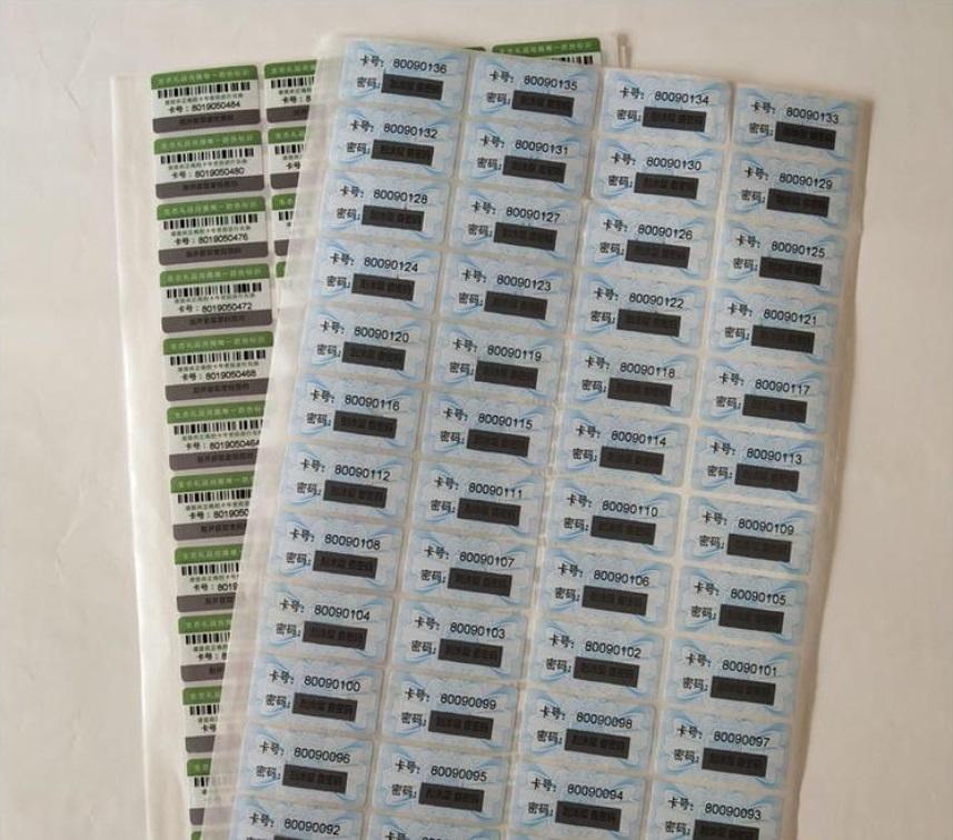 广西省礼品卡册防伪标签制作印刷/不干胶密码贴