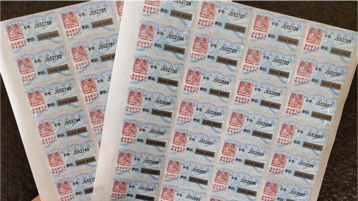 山东省不干胶密码贴制作印刷厂卡号密码贴