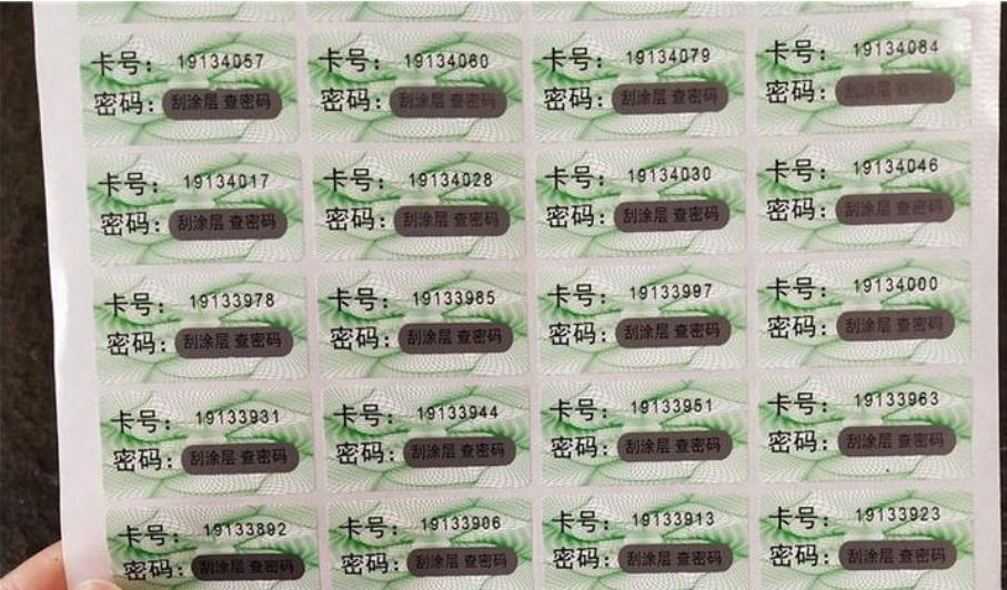 山东省卡密不干胶标签制作印刷厂卡号密码贴