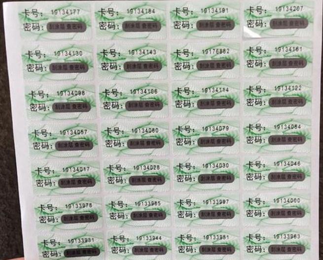 山东省提货密码贴纸制作/不干胶密码贴