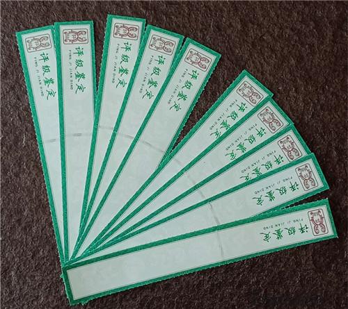 辽宁本溪评级币鉴定激光标签制作印刷厂