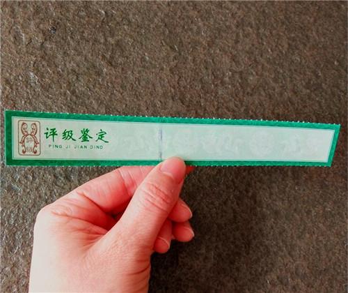 德阳评级币鉴定激光标签印刷评级币鉴定激光标签