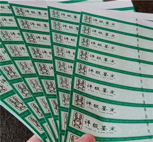 四川德阳评级币鉴定标签制作印刷厂