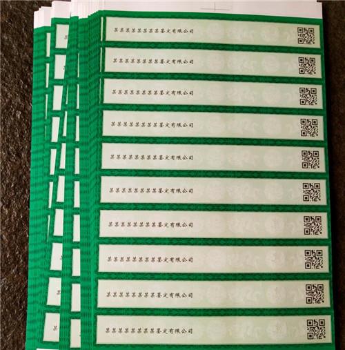 四川德阳评级币鉴定激光防伪标签制作印刷厂