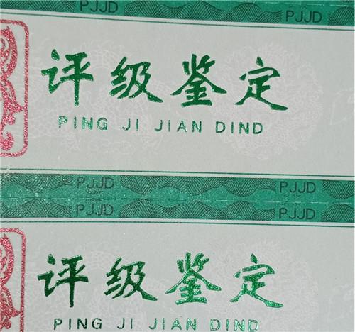 辽宁省本溪机制币鉴定评级标签-众鑫骏业不干胶制作印刷厂