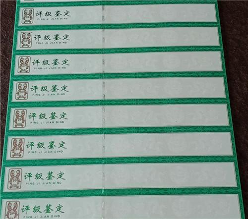 辽宁本溪评级币激光标签/鉴藏评级系统