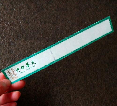 辽宁本溪评级币鉴定防伪标签制作印刷厂