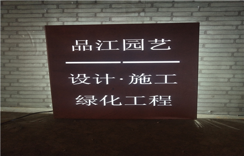 攀枝花耐候锈钢板标识牌加工厂家