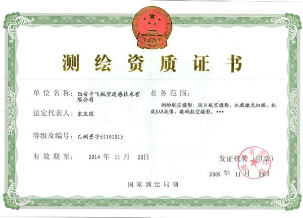 北京房产测绘审政策什么时候出台易捷企服