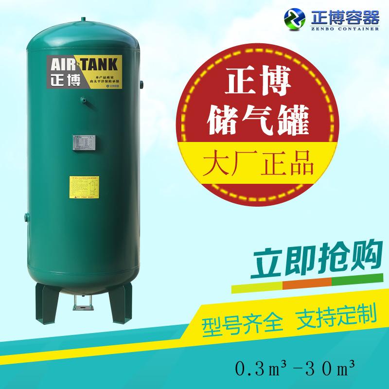 山东3立方储气罐批发 厂家 价格