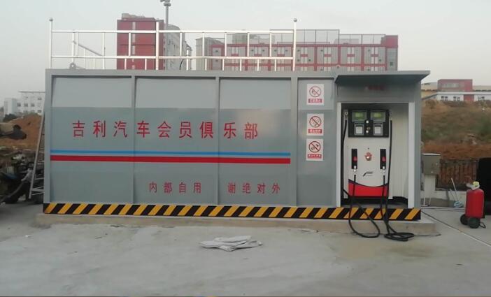 平利移动撬装加油站化工资讯