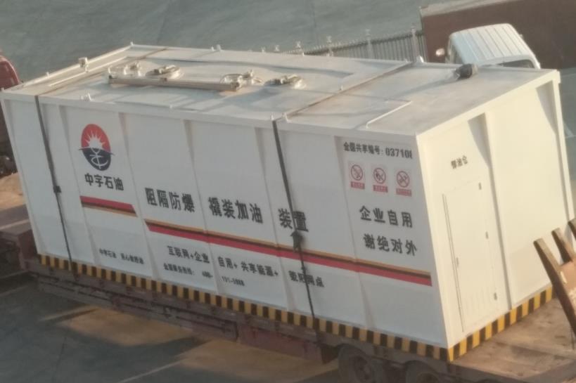旬阳县厂内橇装加油站
